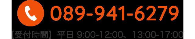 089-941-6279 【受付時間】平日 9:00-12:00、13:00-17:00